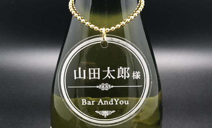 ボトルキープ タグ