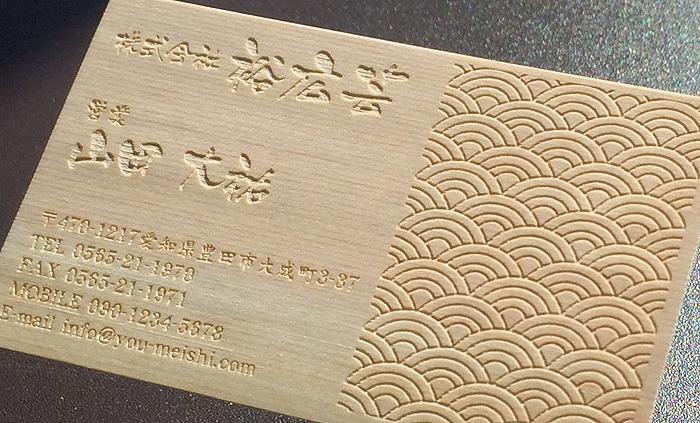 木の名刺 木製名刺