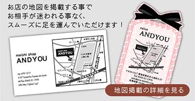 地図製作 地図掲載