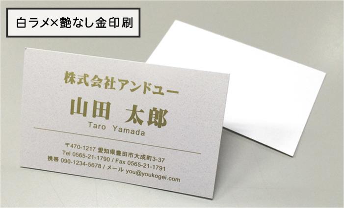 ゴールド印刷 シルバー印刷 名刺